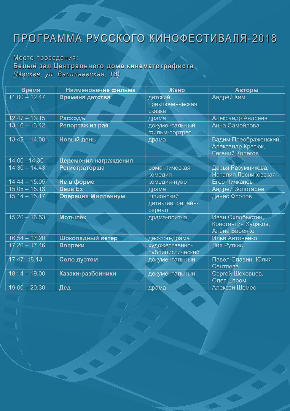 Программа Русского кинофестиваля 2018 4.