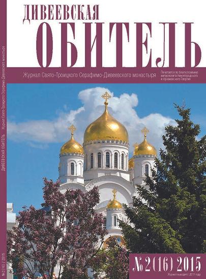 """Журнал № 2 """"Дивеевская обитель"""" Серафимо-Дивеевский монастырь"""