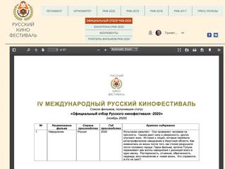 """""""ОФИЦИАЛЬНЫЙ ОТБОР РУССКОГО КИНОФЕСТИВАЛЯ 2020"""""""