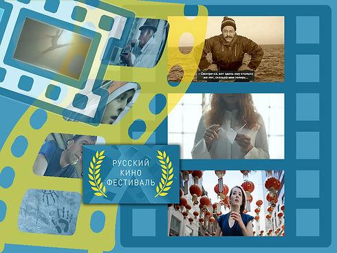 Русский Кинофестиваль Победители.jpg