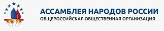 Ассамблея народов России партнер Русског