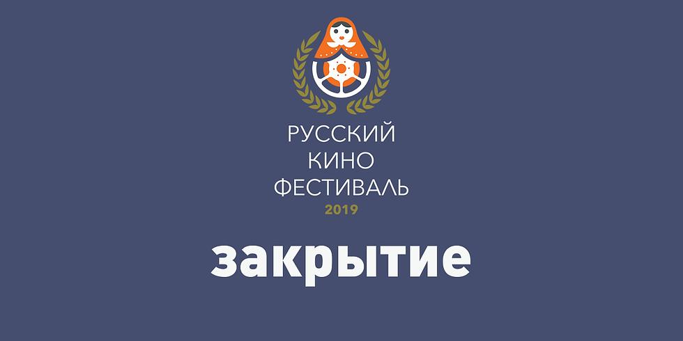 Закрытие Русского кинофестиваля 2019