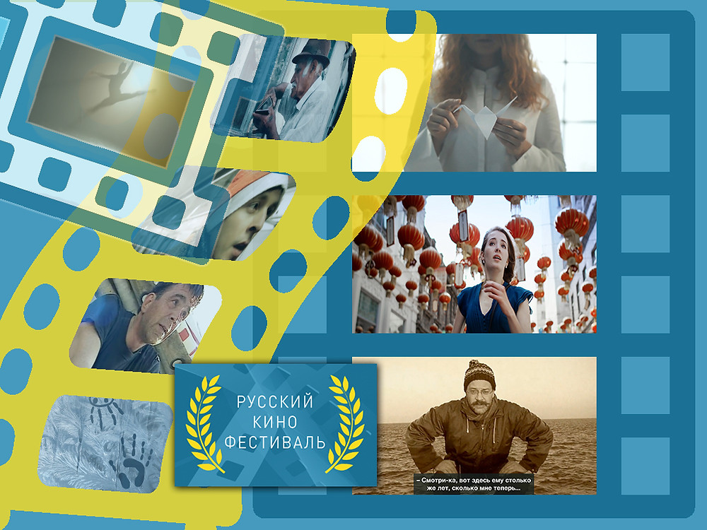 Русский кинофестиваль 2017