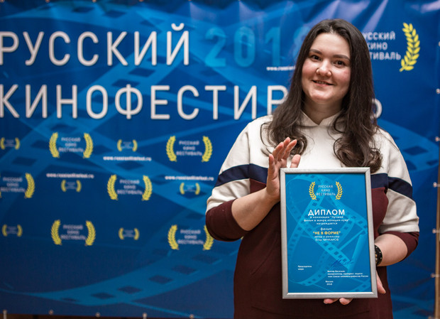 Русский кинофестиваль-2018
