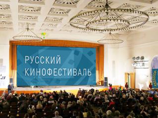 Окончен приём заявок на Русский кинофестиваль-2018