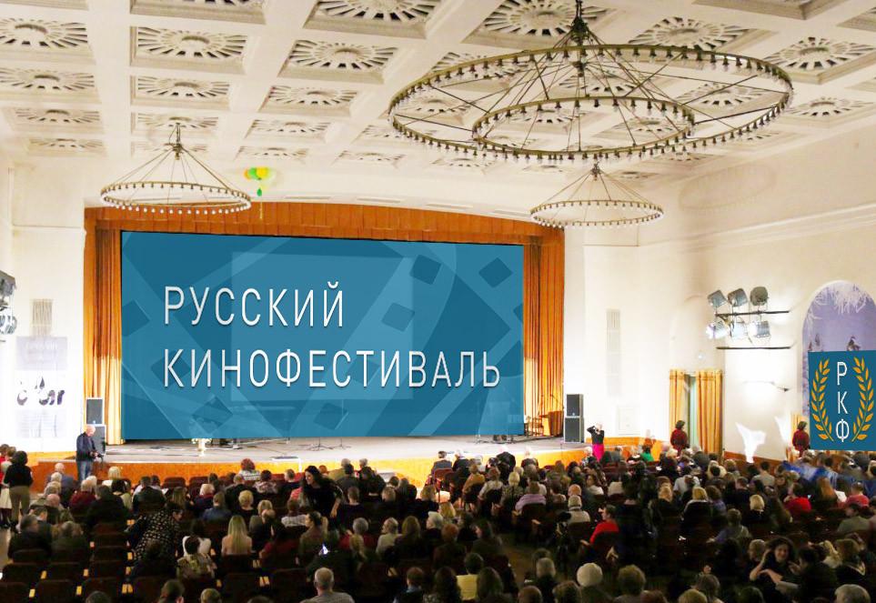 Русский кинофестиваль в Белом зале Дома кино