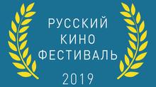 Завершен приём заявок для участия в РКФ-2019