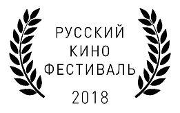 Лавры Русского кинофестиваля 2018 белый.
