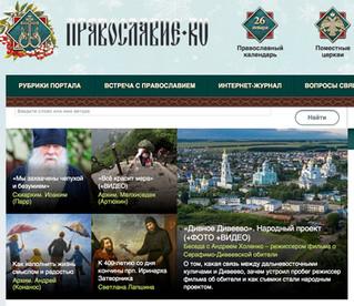 """ПРАВОСЛАВИЕ.RU о проекте """"Дивное Дивеево"""""""
