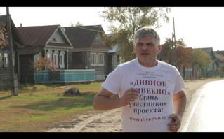 """Режиссерский марш-бросок в поддержку проекта """"Дивное Дивеево"""""""