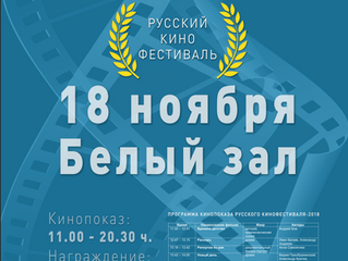 Опубликована программа Русского кинофестиваля-2018