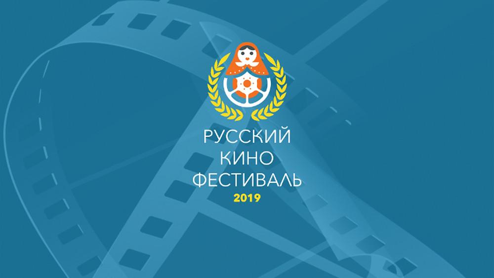 III Международный Русский кинофестиваль