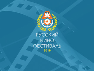 Опубликованы официальные итоги III Международного Русского кинофестиваля