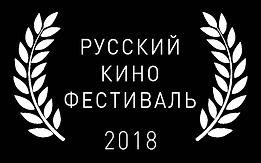 Лавры Русского кинофестиваля 2018 черный