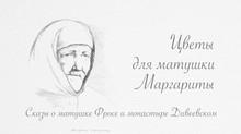 Премьера фильма о схимонахине Маргарите