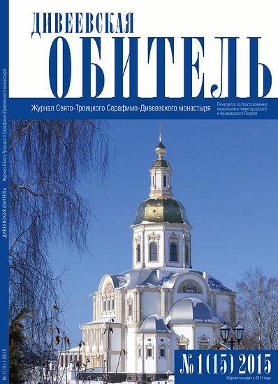 """Журнал № 1 """"Дивеевская обитель"""" Серафимо-Дивеевский монастырь"""