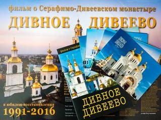 """Фильм """"Дивное Дивеево"""" на DVD, постеры и открытки"""