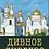 """Thumbnail: DVD, фильм """"ДИВНОЕ ДИВЕЕВО"""", 53 мин."""