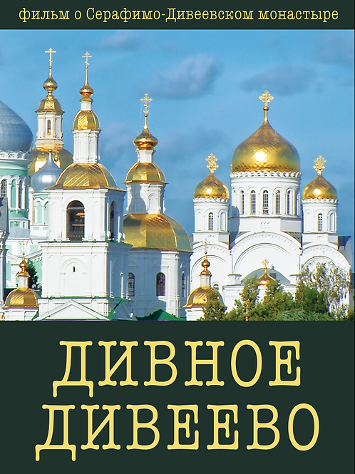 "DVD, фильм ""ДИВНОЕ ДИВЕЕВО"", 53 мин."