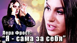 ЛЕРА ФРОСТ.jpg