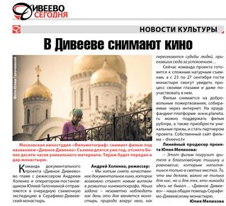 """Газета """"Дивеево сегодня"""" о съёмках фильма """"Дивное Дивеево"""""""