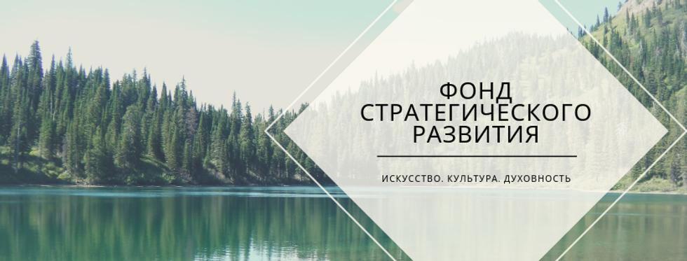 ФОНД СТРАТЕГИЧЕСКОГО РАЗВИТИЯ обложка фе