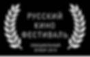 Официальный отбор РКФ-2019 черный фон.pn