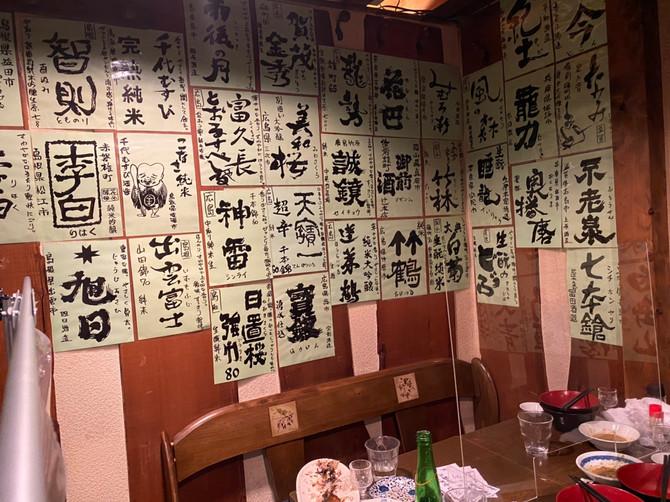 日本酒の聖地に行っちゃいました♪