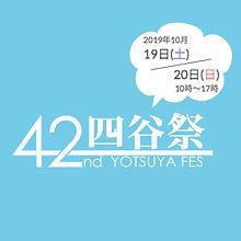 42th yotsuyasai.jpg
