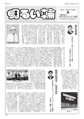 明るい輪200731_01.JPG