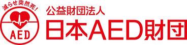 AEDlogo_koueki_color.jpg