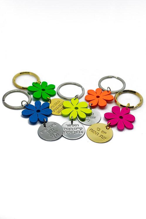 מחזיק מפתחות פרח- 3 יחידות