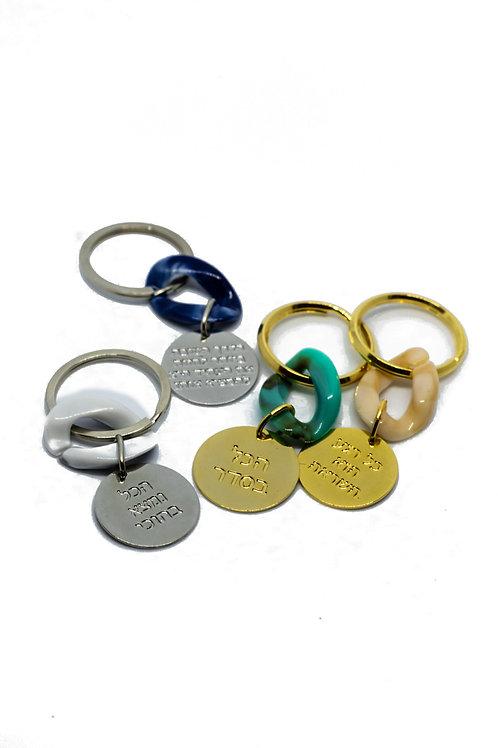 מחזיק מפתחות לולאת צבע- 3 יחידות