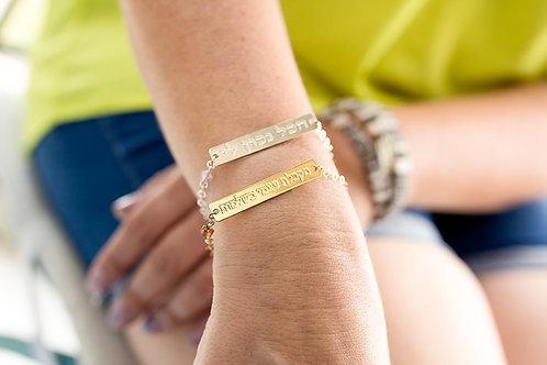 צמיד קלאסי בציפוי זהב או כסף עם חריטה אישית