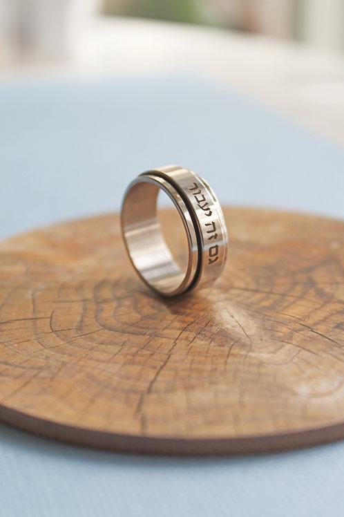 טבעת יוניסקס מסתובבת