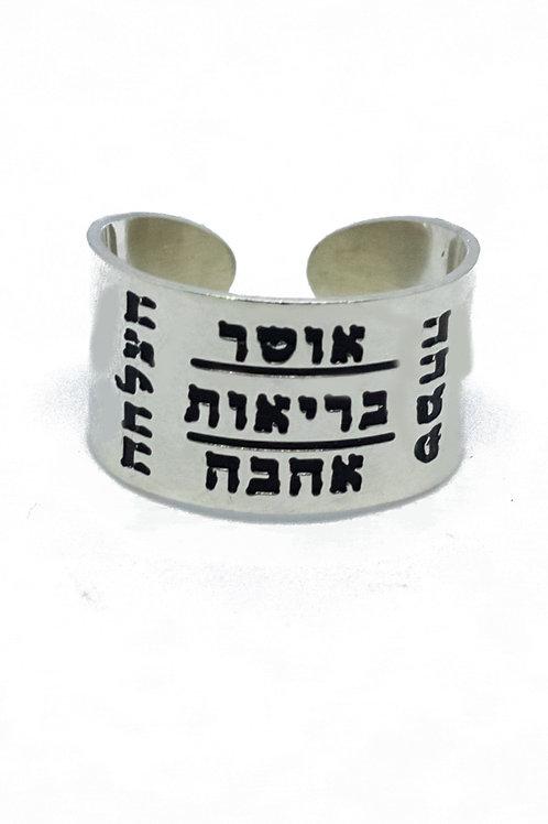 טבעת ברכות רחבה