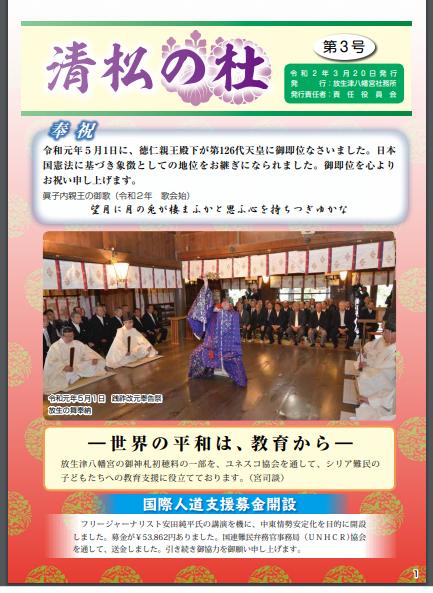 広報誌『清松の社』第3号が完成しました