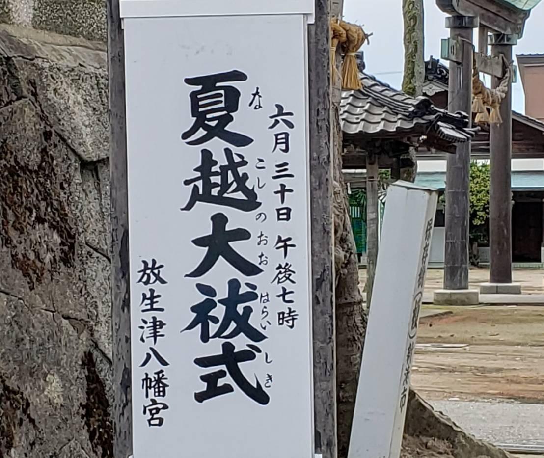 20200630放生津八幡宮夏越しの大祓式 (4).jpg