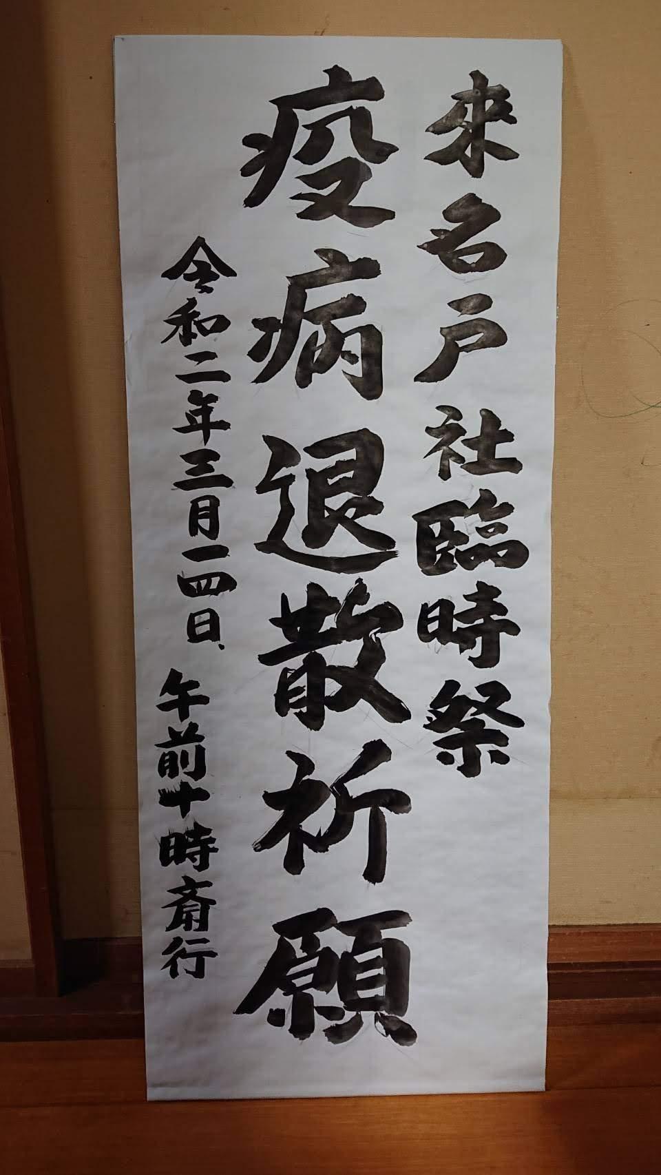 20200314疫病退散祭2【放生津】