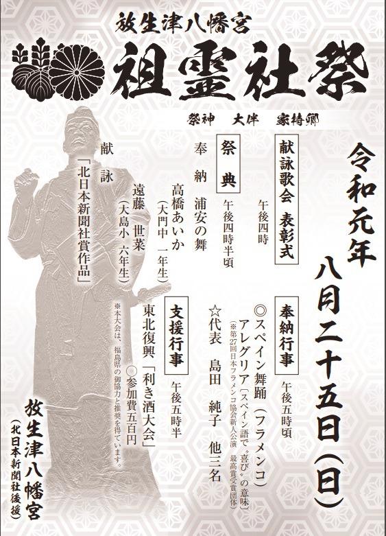 8月25日:祖霊社祭斎行