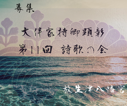 【募集】第11回大伴家持卿顕彰詩歌の会