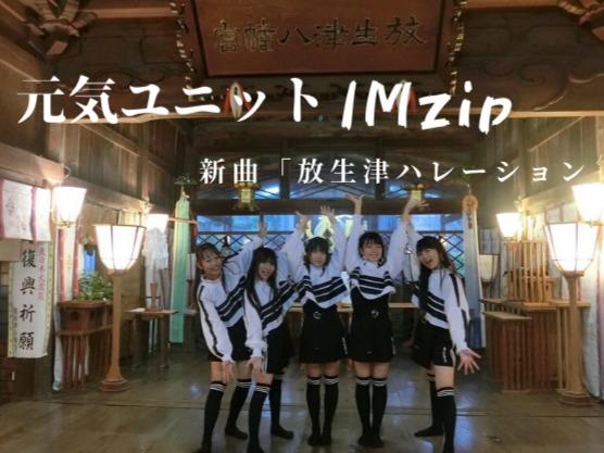 元気ユニット IMzip 新曲披露