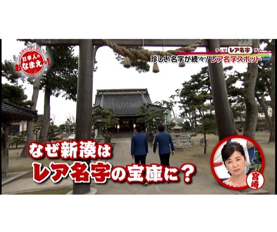 NHK「日本人のお名前」取材協力を致しました