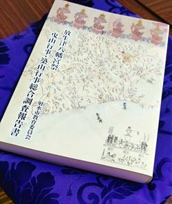 【令和2年4月28日】築山・曳山報告書の刊行