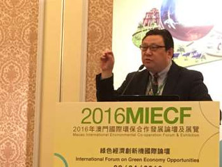 Macao International Environmental Co-operation Forum and Exhibition 2016