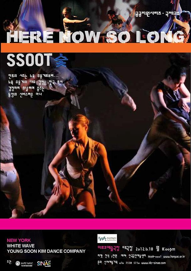 WHITE WAVE Young Soon Kim Dance Company_