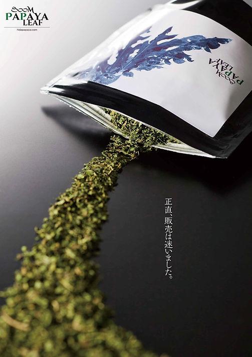 抗がん効果が認められている飛騨産のパパイヤ葉茶
