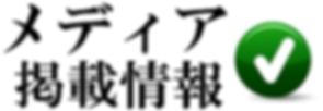 奥飛騨ファームのメディア掲載情報