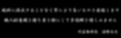 株式会社 奥飛騨ファーム  代表取締役:滋野亮太  所在地: 岐阜県高山市奥飛騨温泉郷栃尾21  電話番号:0578-89-3033  FAX:0578-89-2404