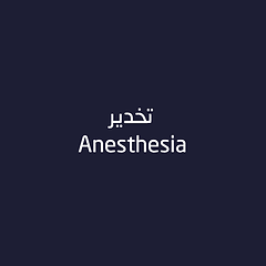 Anesthesia.png